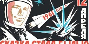 vintage-soviet-space-poster-1[1]